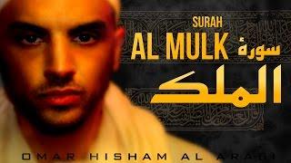 Surah Al Mulk - Tarteel سورة الملك - ترتيل
