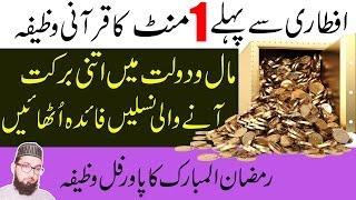 Wazifa For Money In Ramzan|Ramzan Ko Ye Wazifa Krain Apki Zindagi Badal Jay gi|how to become rich
