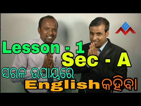 Spoken English lessons in Odia/Lesson-1/Sec-A/Easy  Basic English Speaking  in Oriya
