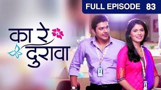 Ka Re Durava - Episode 83 - November 20, 2014