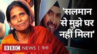 Ranu Mondal: Railway Station के बाहर गाने से लेकर Himesh Reshammiya की Film तक का सफ़र (BBC Hindi)