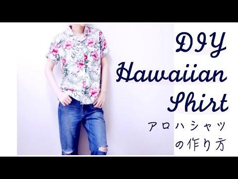 DIY Hawaiian Shirt / Aloha Shirt // アロハシャツ / 開襟シャツの作り方 / 手作教學 / Costura / Sewing Tutorialㅣmadebyaya