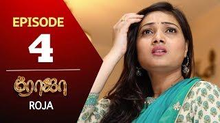 ROJA Serial | Episode 04 | Priyanka | SibbuSuryan | SunTV Serial |Saregama TVShows