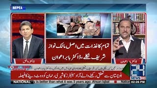 Point of View | 17 March 2018 | 24 News HD