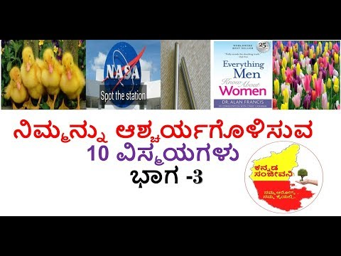 Amazing and Unknown facts Kannada | Interesting facts Kannada | Episode - 3 | Kannada Sanjeevani