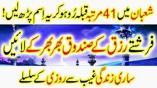 Shahban Ka Khas Amal In Urdu/Hindi Rizq ki Tangi ka Wazifa Dolat Mand aur Ameer Hone ka Wazifa