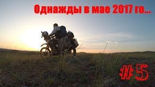 Мотопутешествие на эндуро Suzuki Djebel 250 и Kawasaki Super Sherpa. Однажды в мае 2017-го... День 5