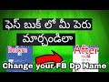 How to change FB name in Telugu | Facebook name change | Remove your Last name from Facebook telugu