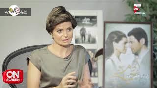 "#x202b;أون سكرين - يسرا اللوزي: أول فيلم ليا ""إسكندرية نيويورك"" والكاستينج بتاعه جه صدفه#x202c;lrm;"