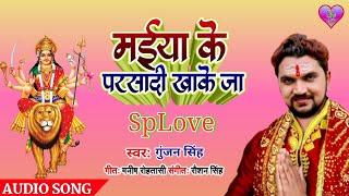 Maiya Ke Parsadi Kha Ke Ja Mp3 Song Download(DjFaceBook.IN).mp3