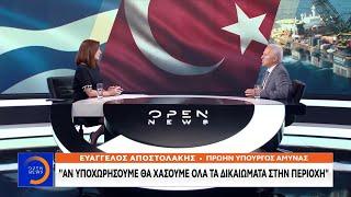 Ευ.Αποστολάκης: Αν υποχωρήσουμε θα χάσουμε όλα τα δικαιώματα στην περιοχή - Κεντρικό Δελτίο Ειδήσεων
