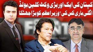 On The Front with Kamran Shahid | 18 April 2019 | Dunya News