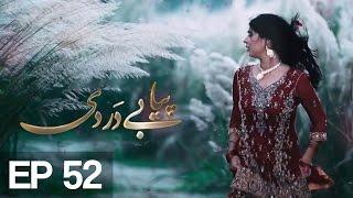 Piya Be Dardi - Episode 52 | A Plus - Best Pakistani Dramas