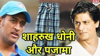 जानिए क्या है M S Dhoni, SRK और पजामे का कनेक्शन