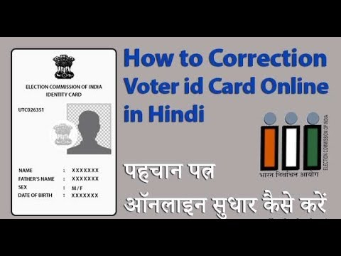 How To Correct Voter Id Name | DOB | Address | Photo Online