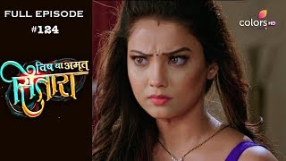 Vish Ya Amrit Sitaara - 24th May 2019 - विष या अमृत सितारा - Full Episode