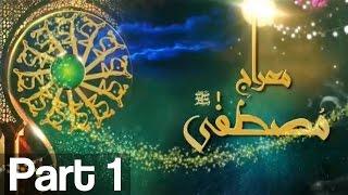 Shab-e-Meraj Transmission - Meraj-e-Mustafa S.A.W - Part 1 | Aplus