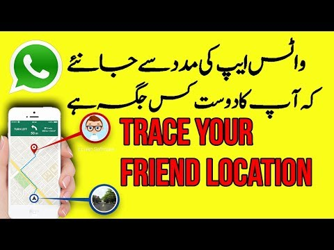How To Find Exact  Location Of Friend By WhatsApp  |GPS Tracker | Urdu/हिंदी]