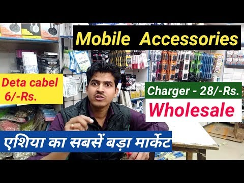 Mobile Accessories एशिया का सबसें बड़ा मार्केट  !!  Mobile Accessories Wholesale Market