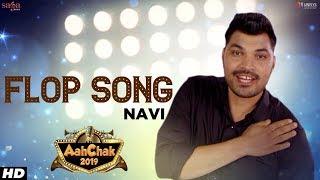 Navi - Flop Song | Aah Chak 2019 | New Punjabi Songs 2019 | Punjabi Bhangra Songs