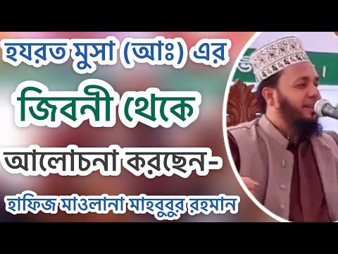 হযরত মুসা (আঃ) এর জিবনী-Hafiz Mawlana Mahbubur Rahman