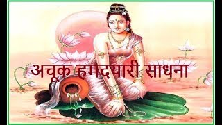 हमदयारी साधना-yogini sadhana