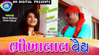 Bhikhalal Vedh  Jitu Mangu Ni Mindless Comedy Video 2019  Jokes Tamara Style Aamari