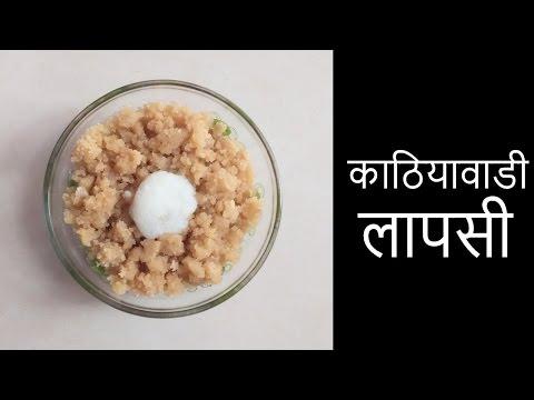 Kathiyawadi Lapsi | काठियावाडी लापसी | કાઠીયાવાડી લાપસી | By Trusha Satapara