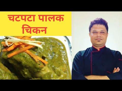 Chicken Palak / Green Chicken /  पालक चिकन  Final converted