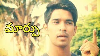MAARPU || Directed by Shiva Teja || Short Film Talkies