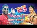 HAPPY BIRTHDAY SONG BITHIRI SATHI SAVITRI VOICE DJ MIX mp3