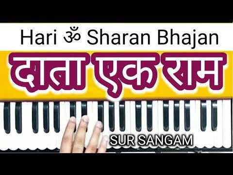Data Ek Ram Bhikhari Sari Duniya || Pushpanjali || Hari om sharan || Bhajan