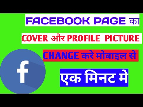 How to change Facebook Page Profile Picture AND Cover Photo in hindi||