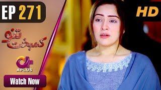 Kambakht Tanno - Episode 271 | Aplus ᴴᴰ Dramas | Tanvir Jamal, Sadaf Ashaan | Pakistani Drama