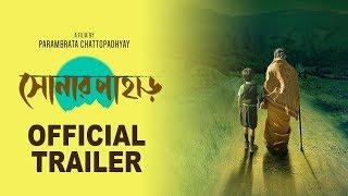 Shonar Pahar | Official Trailer| Tanuja Mukerji| Soumitra| Jisshu| Parambrata| Arunima| Gargi| Neel