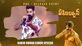 Kabir Duhan Singh Speech | Pehlwaan Telugu Movie Pre Release Event | Kichcha Sudeepa | Krishna
