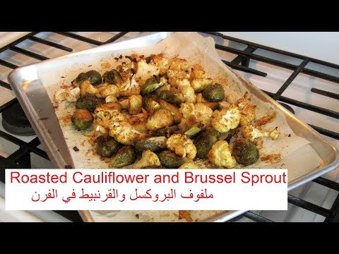 Roasted Cauliflower and Brussel Sprout/ ملفوف البروكسل والقرنبيط في الفرن/ #Recipe289CFF
