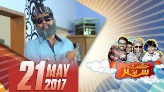 Hashmat Ke Dimag Ki Batti Gul | Hashmat & Sons | SAMAA TV | 21 May 2017