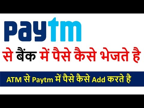 Paytm Se Bank Me Paise Kaise Transfer Kare| How to Send Money From Paytm To Bank Account -Hindi