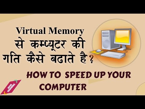 How to increase Virtual memory/Ram on windows and Speed Up your Computer-Hindi Tutorial