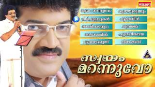 Swayam Marannuvo | Non Stop Songs |  M. G. Sreekumar Super Hit  Songs | Latest Songs Upload 2016