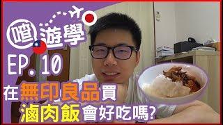 【喳遊學Ep.10】無印良品賣滷肉飯!? 整骨.Nuria離開...