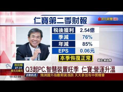 【非凡新聞】仁寶Q2一次性認列 樂視呆帳29億元