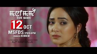 Mani Mamou - Official Movie Teaser Release