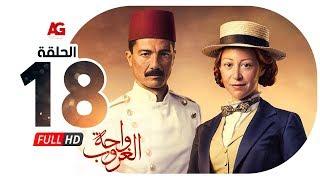 مسلسل واحة الغروب - الحلقة الثامنة عشر - خالد النبوي ومنة شلبي - Wahet El Ghoroub - Ep 18