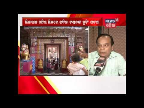Xxx Mp4 FIR Against Raveena Tandon For Shooting Inside Lingaraj Temple News18 Odia 3gp Sex