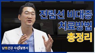 전립선비대증 가장 좋은 치료방법은?