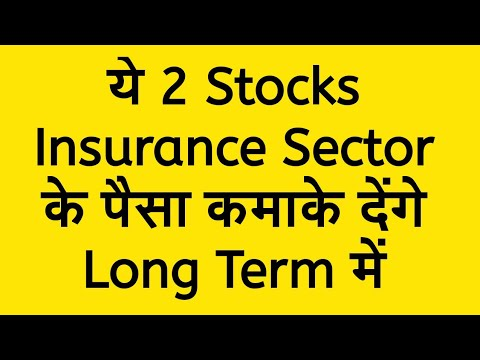ये 2 Stocks Insurance Sector के पैसा कमाके देंगे Long Term में