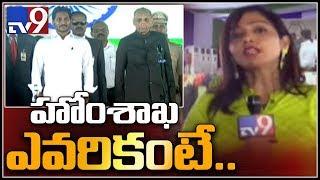 Peddireddy Ramachandra Reddy Likely To Be Home Minister - Tv9