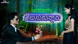 Telusukunnaru || Directed by Ravindra || Short Film Talkies